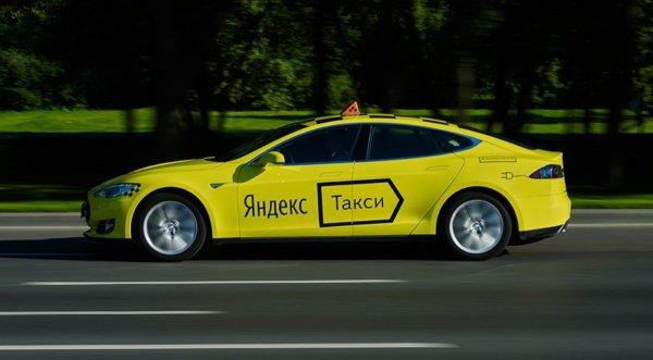 «Яндекс. Такси» объявил о снижении стоимости поездок в Подмосковье