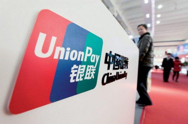 Сбербанк приступил к обслуживанию карт платежной системы UnionPay