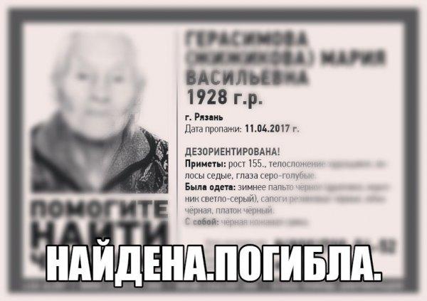 Пропавшая в Рязани 89-летняя женщина погибла