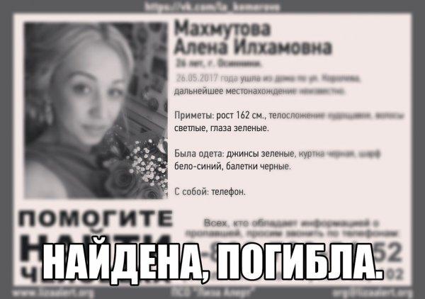 Пропавшую 26 мая девушку на Кузбассе нашли мертвой