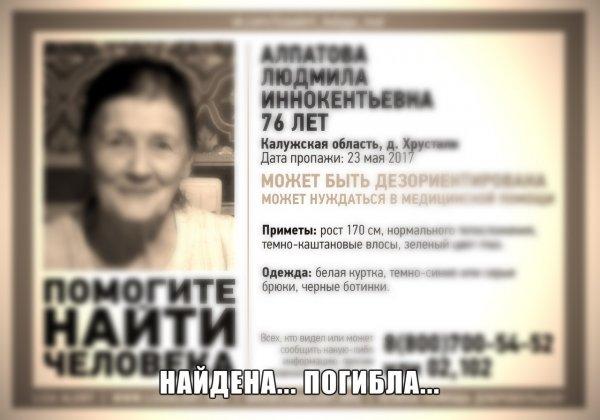 В Калуге пропавшую 76-летнюю Людмилу Алпатову нашли мертвой