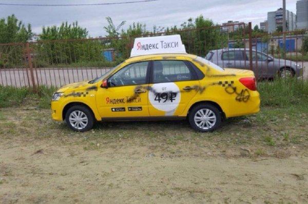 В Пензе автомобиль «Яндекс.Такси» окружили 15 таксистов