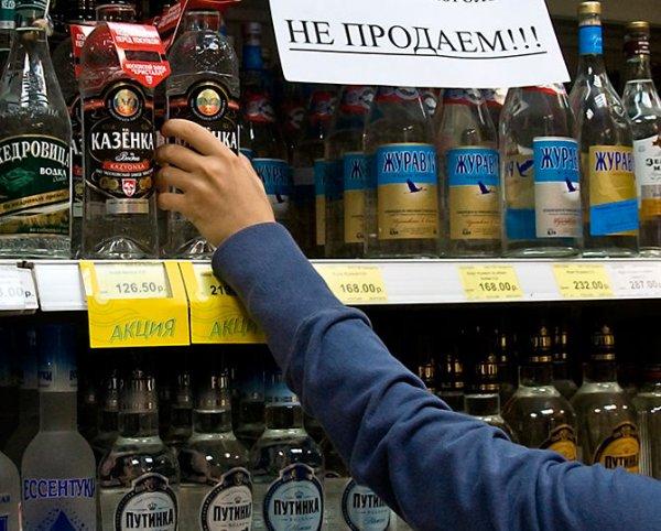 Власти Липецка зарпетят продажу алкоголя 10 июля