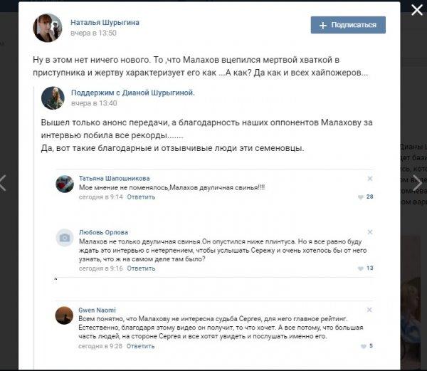 Мать Дианы Шурыгиной обвинила Малахова в двуличности и назвала его