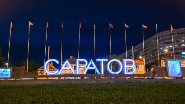 Саратов получит 1 млрд на строительство аэропорта