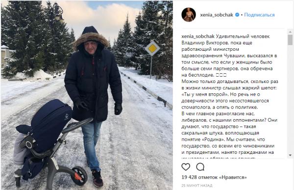 Ксения Собчак высказала свое мнение о Владимире Викторове