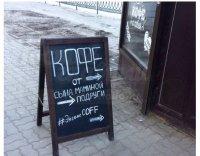 Ростовский бизнесмен зарабатывает на «сыне маминой подруги»