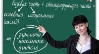 Столичные педагоги получают в среднем 90 тысяч рублей