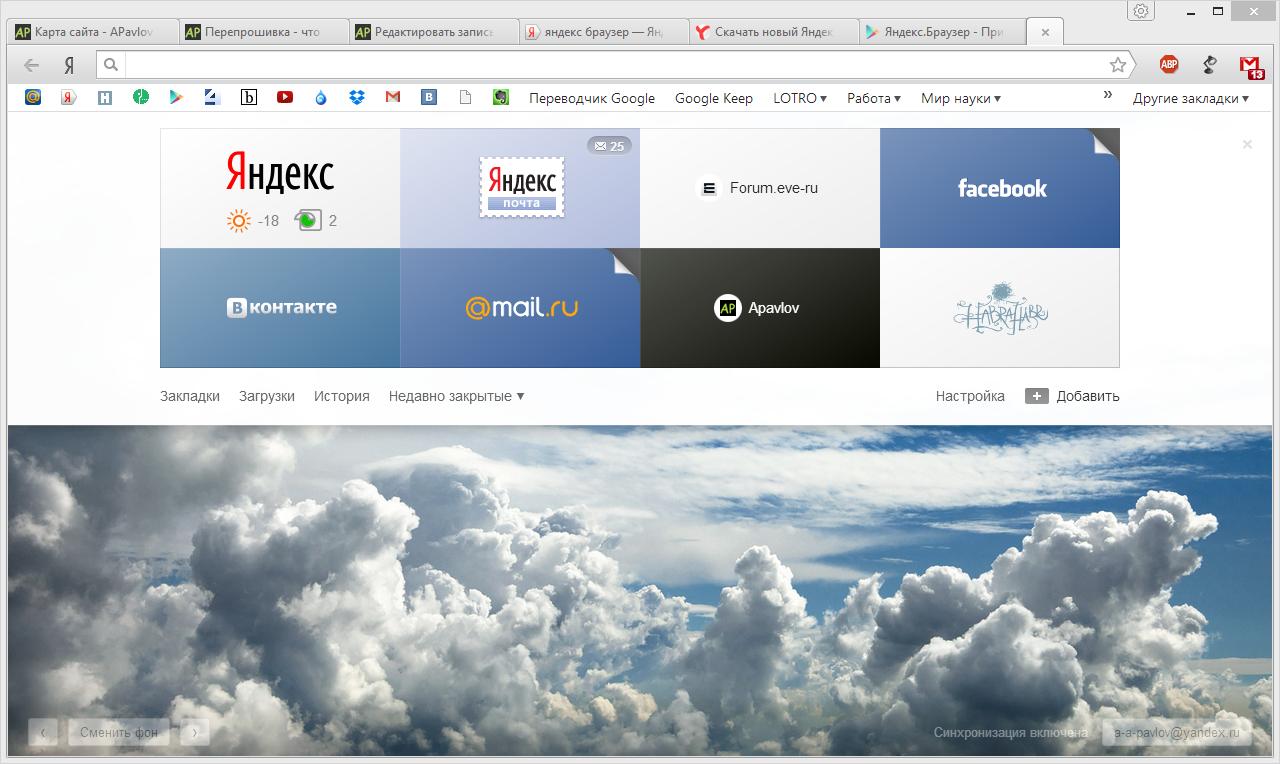 Яндекс внедрил вБраузер менеджер паролей