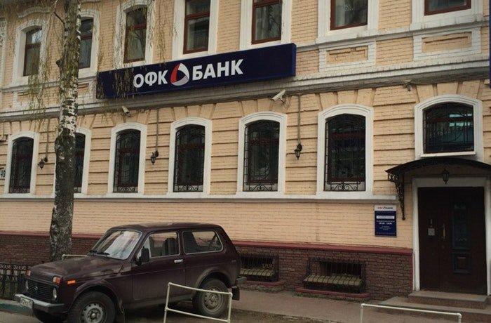 Центробанк РФ отозвал лицензию у московского «ОФК Банка»