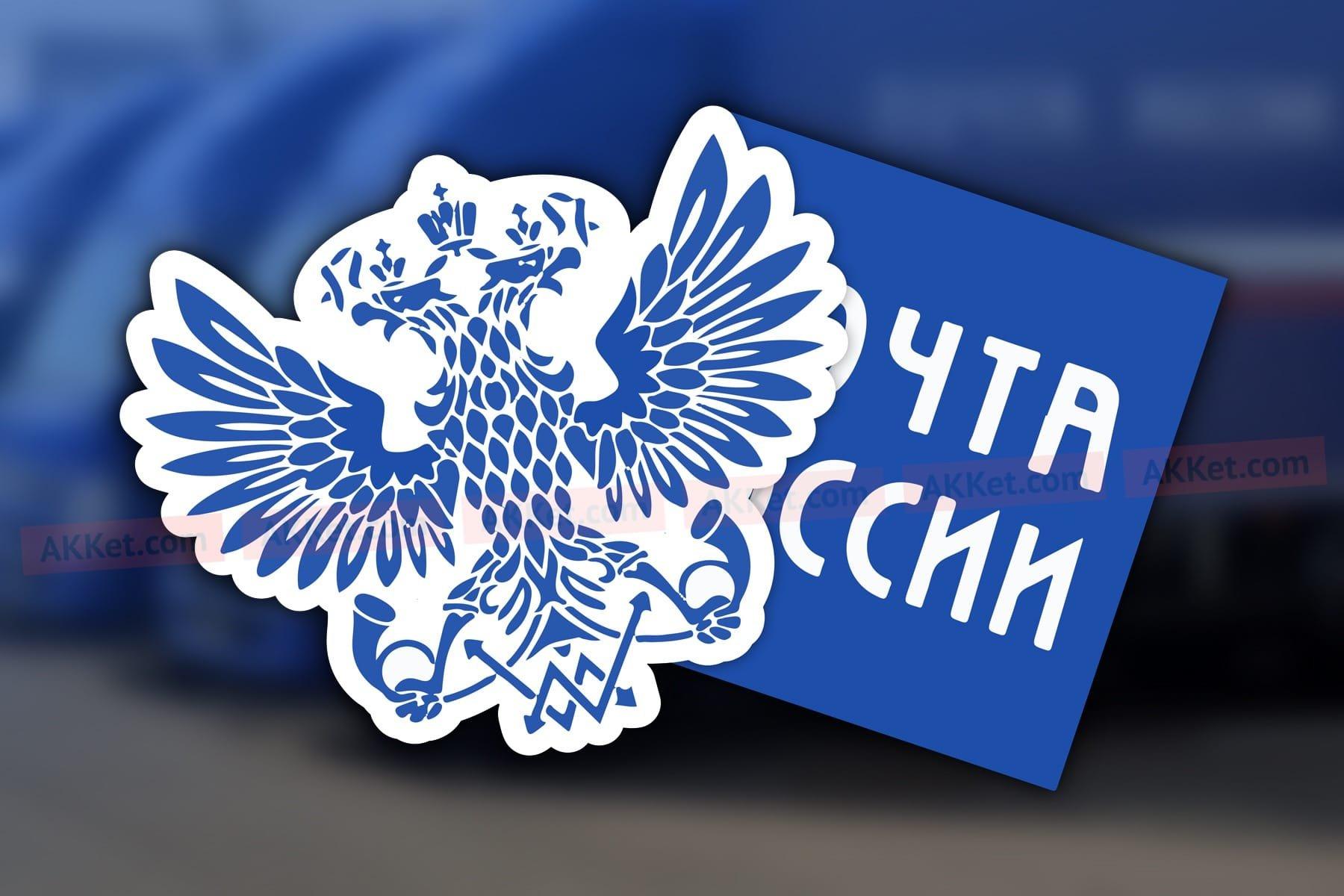 Знак почты россии на прозрачном фоне
