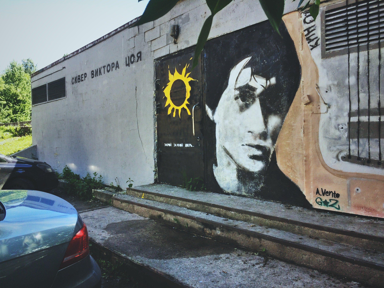 ВПетербурге закрасили граффити сВиктором Цоем