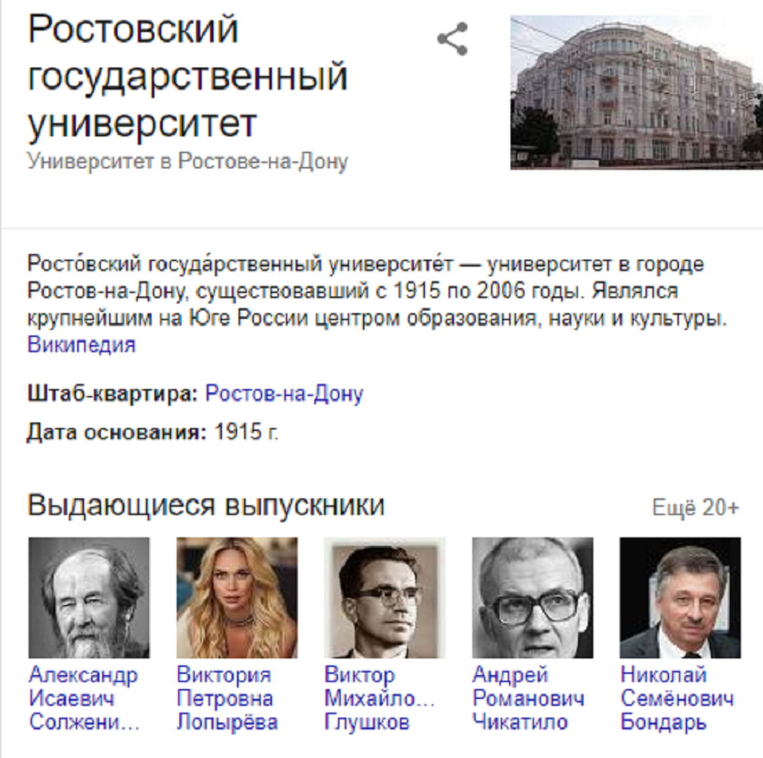 «Выдающийся» маньяк Чикатило стал причиной жалобы ЮФУ в Google