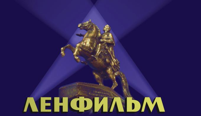 «Ленфильм» снимет кино о петербургской коммуналке со Шнуровым и Боярским
