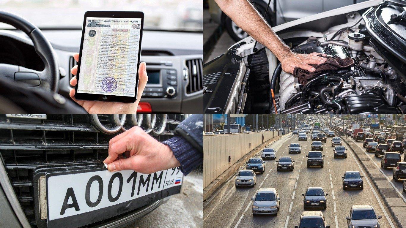 В РФ введут новые правила регистрации авто