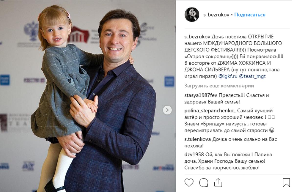 Сергей Безруков обнародовал трогательное фото сдочерью
