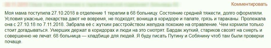 «Оголенные провода и трупы в коридорах»: Вид палат в московской больнице ужаснул россиян