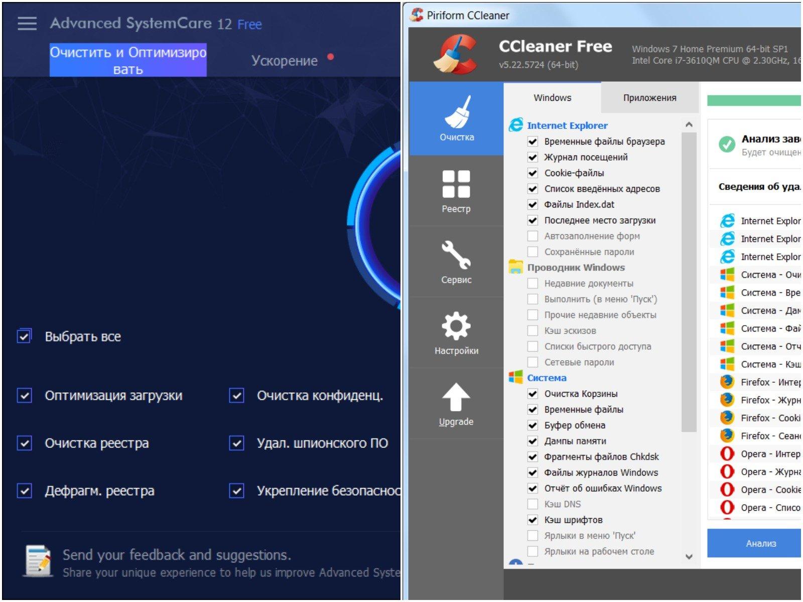 Не тормози»: Лучшие программы для оптимизации работы Windows