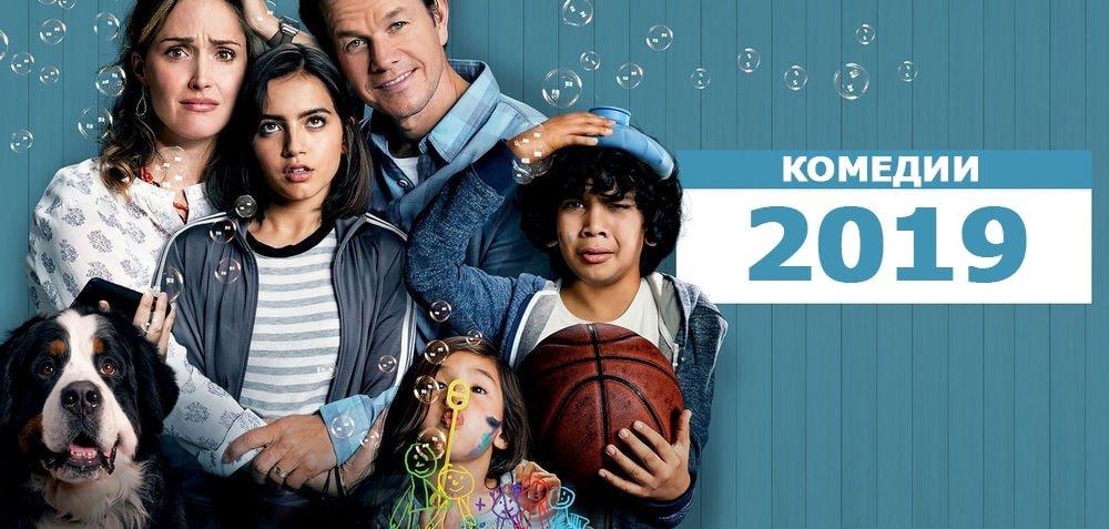 комедии 2019 2020 в отличном качестве