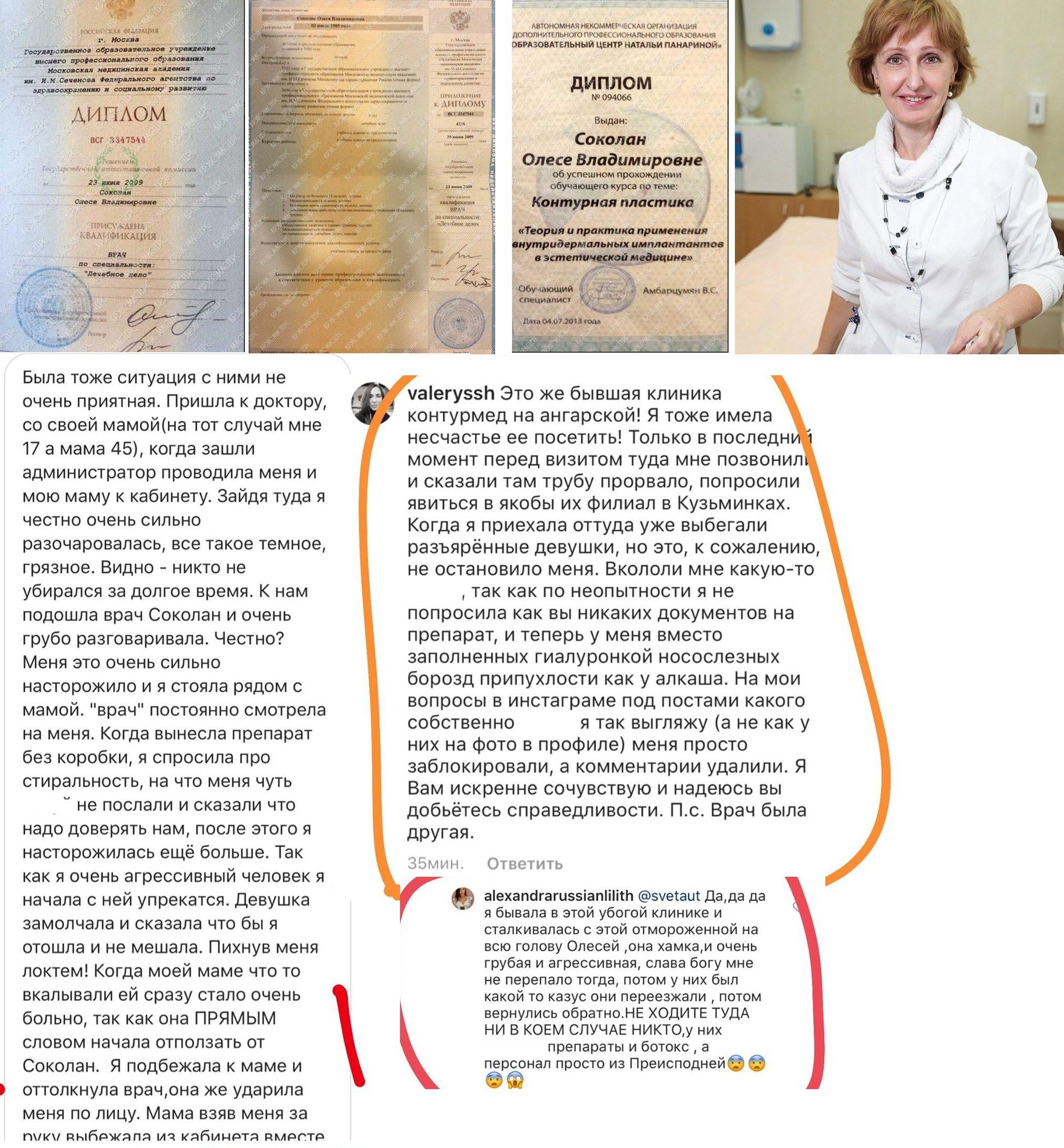 Пациентка косметологической поликлиники в российской столице обвинила медработника визбиении