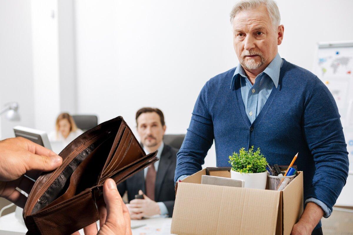Предпенсионный возраст потеря работы размер потребительской корзины в россии по годам