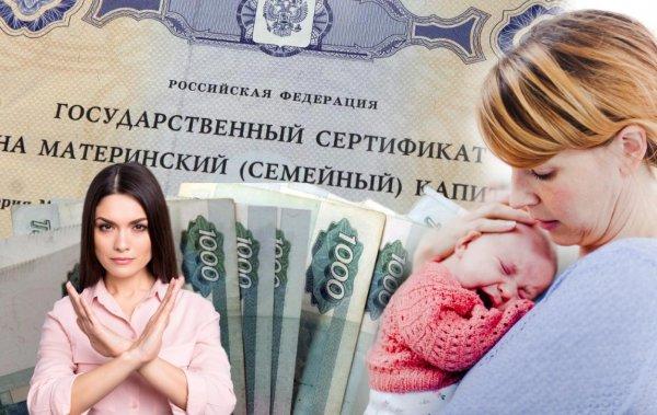 Материнский капитал могут отменить из-за массового мошенничества родителей  эксперты