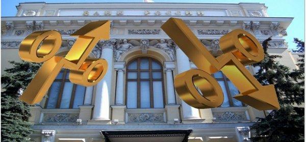 От кризиса спасут кредиты: Снижение ключевой ставки ЦБ обеспечит россиян доступными деньгами