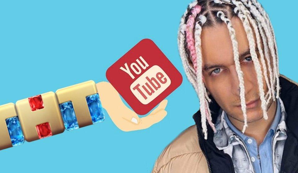 ТНТ завлекает популярных блогеров с YouTube после триумфа «РЕН ТВ» thumbnail