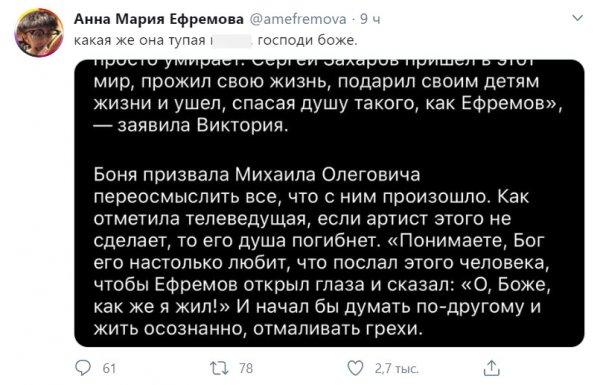Скриншот из Twitter-аккаунта Анны Ефремовой. @amefremova