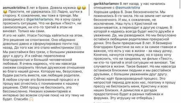 Скриншот:Instagram @garikkharlamov, @asmuskristina