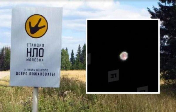 В Пермской аномальной зоне в кадр попал странный сияющий шар
