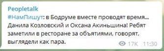 Появились инсайдерские данные об измене Данила Козловского