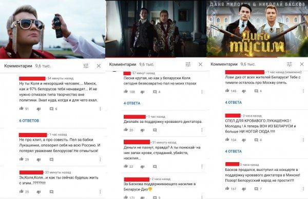Что пишут под новым клипом Дани Милохина и Николая Баскова