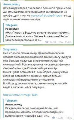 В Сети обсуждают возможные отношения Данила с Оксаной Акиньшиной